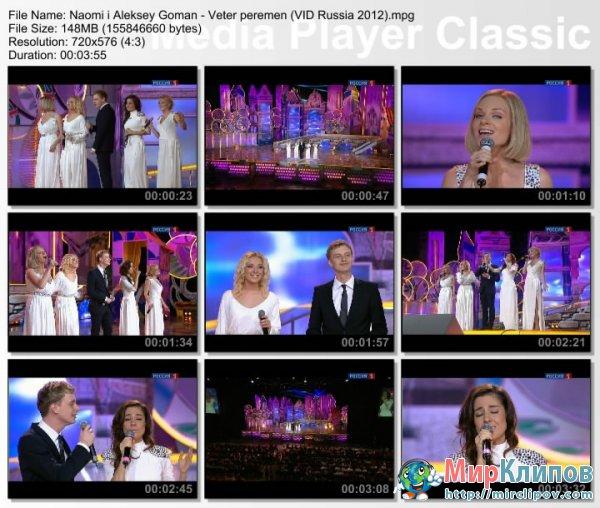 N.A.O.M.I. и Алексей Гоман - Ветер Перемен (Live, Взрослые и Дети, 2012)