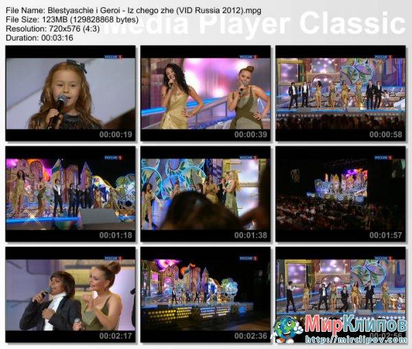 Блестящие и Герои - Из Чего Же (Live, Взрослые и Дети, 2012)