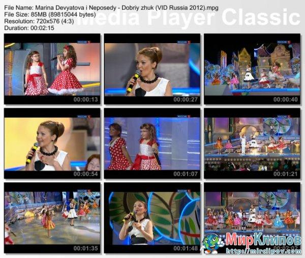 Марина Девятова и Непоседы - Добрый Жук (Live, Взрослые и Дети, 2012)