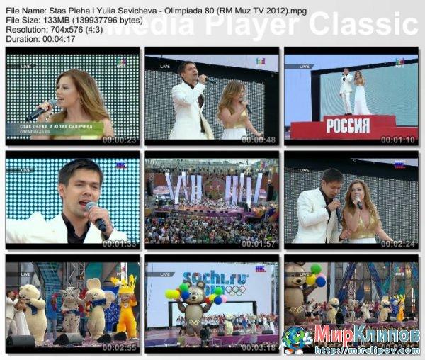 Стас Пьеха и Юлия Савичева - Олимпиада 80 (Live, Россия Молодая, 2012)