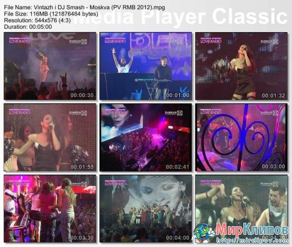 Винтаж и DJ Smash - Москва (Live, Пижамная Вечеринка, 2012)
