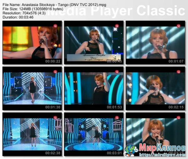 Анастасия Стоцкая - Танго (Live, Давно Не Виделись, 2012)