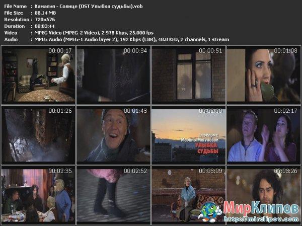 Камалия - Солнце (OST Улыбка Судьбы)