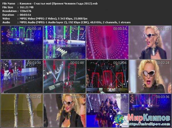 Камалия - Счастье Моё (Live, Премия Человек Года, 24.03.2012)