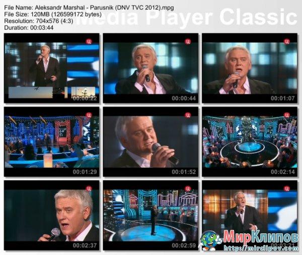 Александр Маршал - Парусник (Live, Давно Не Виделись, 2012)