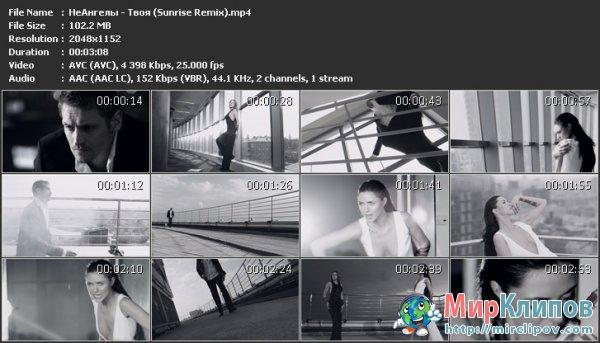 НеАнгелы - Твоя (Sunrise Remix)