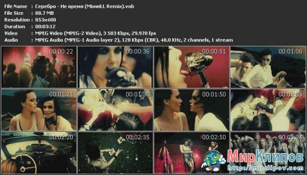 Серебро - Не Время (MixwiLL Remix)