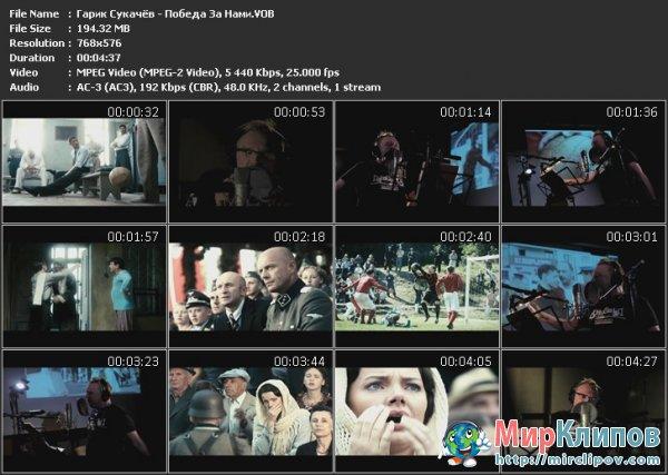 Гарик Сукачёв - Победа За Нами (OST Матч)