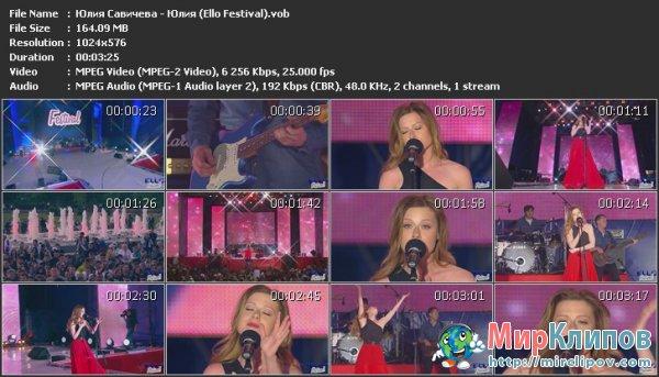Юлия Савичева - Юлия (Live, Ello Festival)