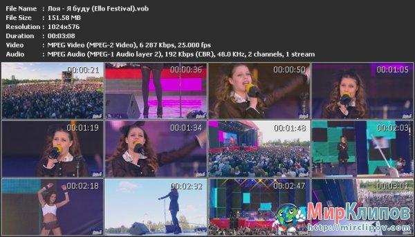 Лоя - Я Буду (Live, Ello Festival)
