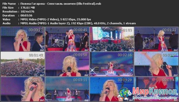 Полина Гагарина - Спектакль Окончен (Live, Ello Festival)