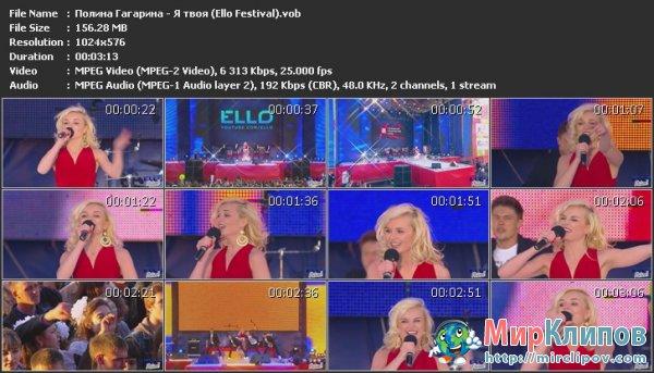 Полина Гагарина - Я Твоя (Live, Ello Festival)