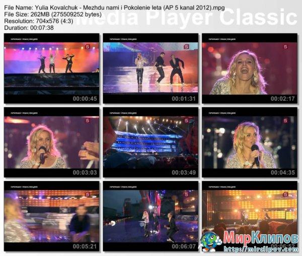 Юлия Ковальчук - Между Нами и Поколение Лета (Live, Алые Паруса, 2012)