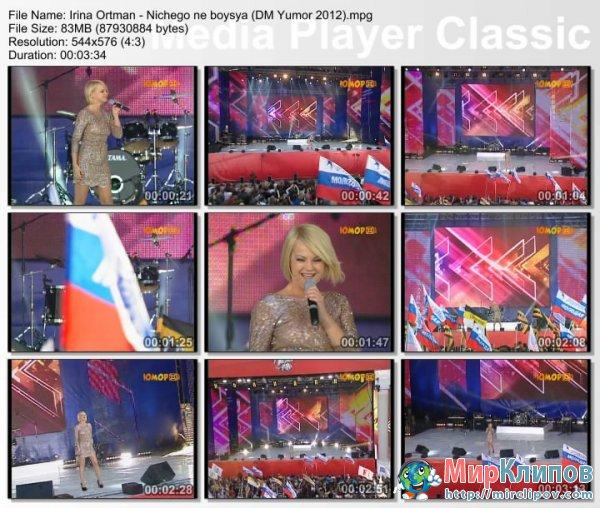 Ирина Ортман - Ничего Не Бойся (Live, День Герба и Флага Москвы, 2012)