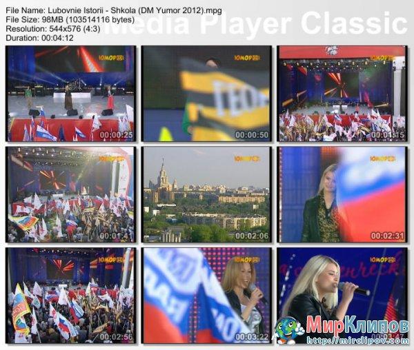 Любовные Истории - Школа (Live, День Герба и Флага Москвы, 2012)