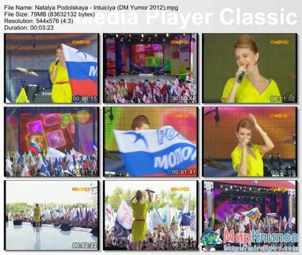 Наталья Подольская - Интуиция (Live, День Герба и Флага Москвы, 2012)