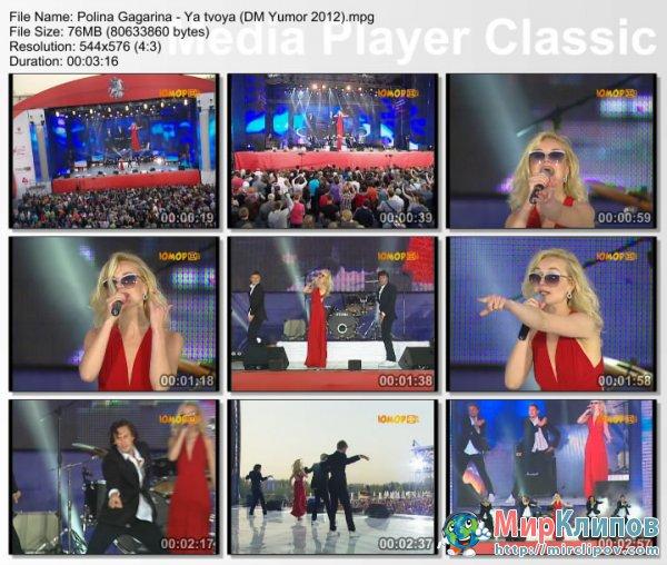 Полина Гагарина - Я Твоя (Live, День Герба и Флага Москвы, 2012)