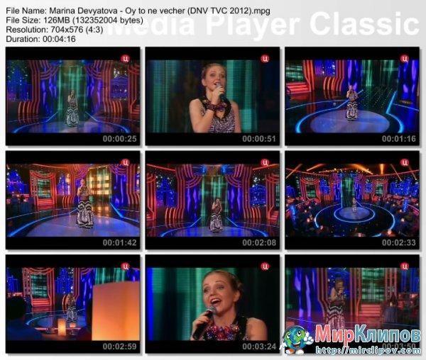 Марина Девятова - Ой, То Не Вечер (Live, Давно Не Виделись, 2012)