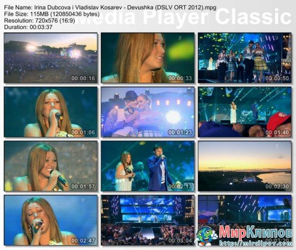 Ирина Дубцова и Владислав Косарев - Девушка (Live, День Семьи, Любви И Верности, 2012)