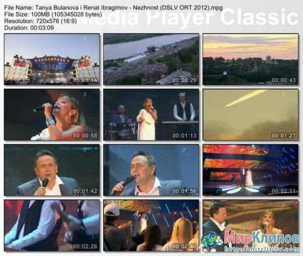 Татьяна Буланова и Ренат Ибрагимов - Нежность (Live, День Семьи, Любви И Верности, 2012)