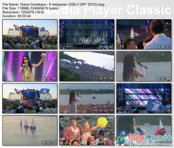 Диана Гурцкая - Девять Месяцев (Live, День Семьи, Любви И Верности, 2012)