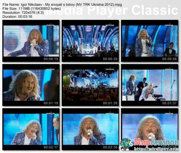 Игорь Николаев - Мы Совпали С Тобой (Live, Новая Волна, 2012)