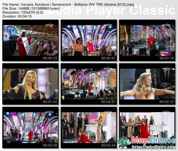 Варвара, Наташа Королёва и Анна Семенович - Бриллианты (Live, Новая Волна, 2012)