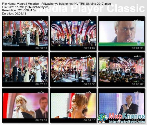 Виа Гра и Валерий Меладзе - Притяженья Больше Нет (Live, Новая Волна, 2012)
