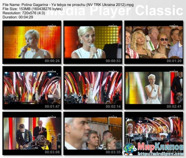 Полина Гагарина - Я Тебя Не Прощу (Live, Новая Волна, 2012)