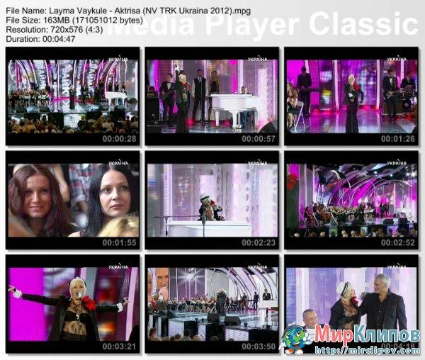Лайма Вайкуле - Актриса (Live, Новая Волна, 2012)