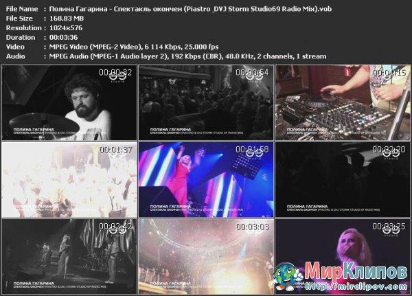 Полина Гагарина - Спектакль Окончен (Piastro & DVJ Storm Studio69 Radio Mix)