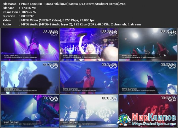 Макс Барских - Глаза-Убийцы (Piastro & DVJ Storm Studio69 Remix)
