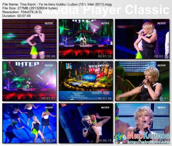 Тина Кароль - Я Не Беру Трубку и Любовь (Live, 15-летие Канала Интер, 2011)