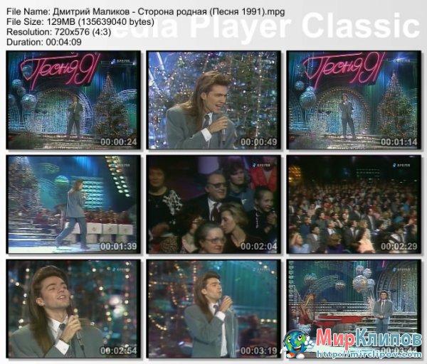 Дмитрий Маликов - Сторона Родная (Live, Песня, 1991)