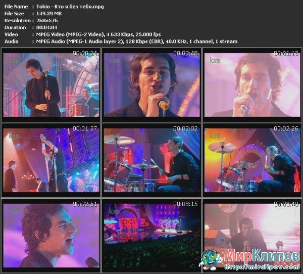 Tokio - Кто  Я Без Тебя (Live, Новые Песни О Главном)