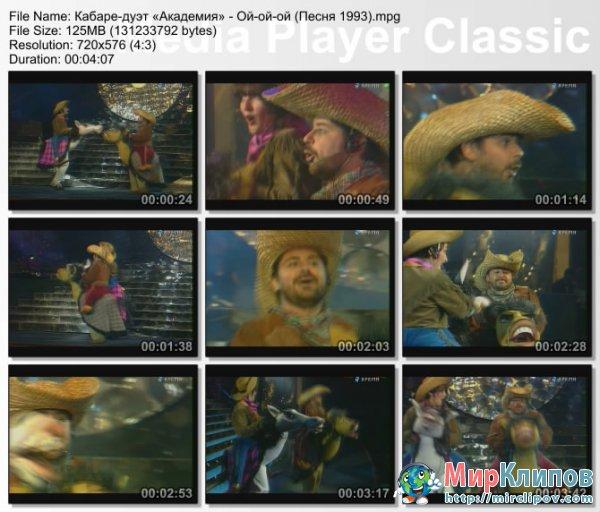 Академия - Ой-Ой-Ой (Live, Песня, 1993)