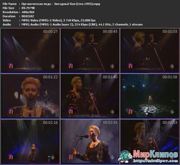 Органическая Леди - Звёздный Бал  (Live. 1993)