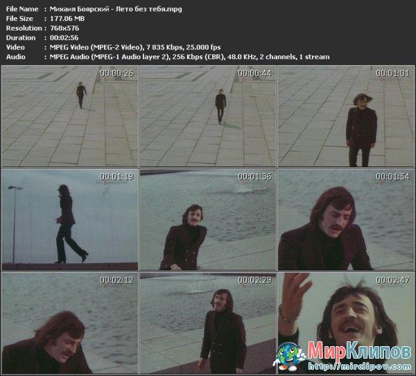 Михаил Боярский - Лето Без Тебя