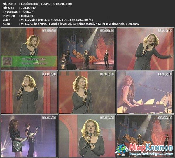 Комбинация - Плачь-Не Плачь (Live)