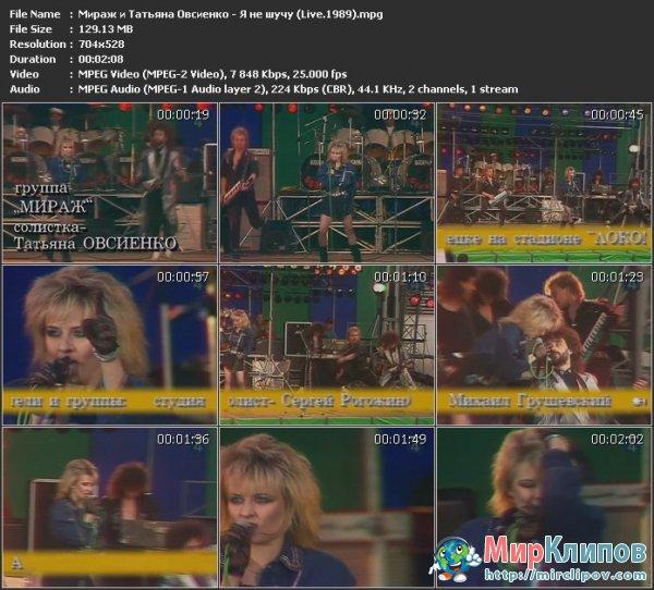 Мираж и Татьяна Овсиенко - Я Не Шучу (Live, 1989)