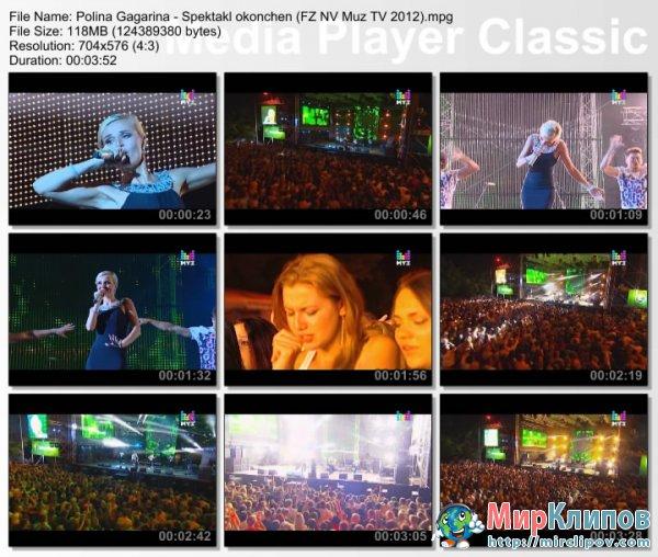 Полина Гагарина - Спектакль Окончен (Live, Фан-Зона. Новая Волна, 2012)