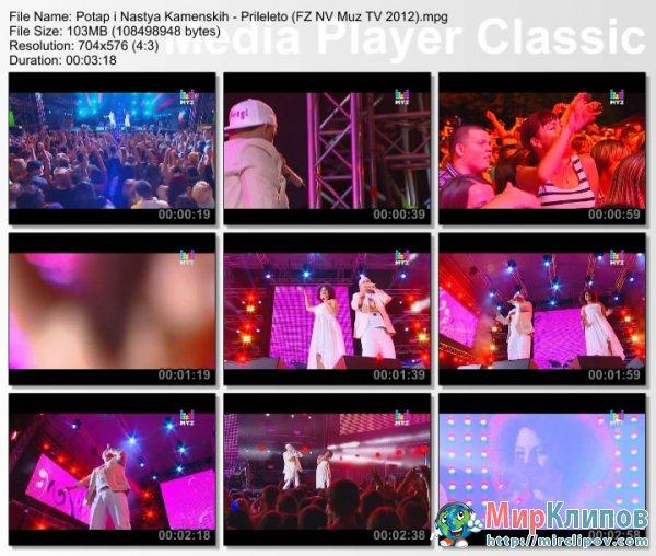 Потап и Настя Каменских - Прилелето (Live, Фан-Зона. Новая Волна, 2012)