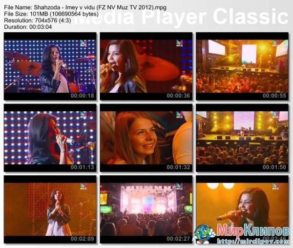 Шахзода - Имей В Виду (Live, Фан-Зона. Новая Волна, 2012)