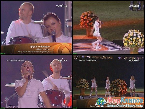 Серебро - Мама Люба (Live, Донбасс Арена, 2012)