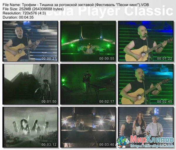 Трофим - Тишина За Рогожской Заставой (Live, Песни Кино)