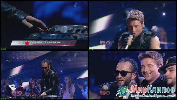 DJ M.E.G., Тимати и Сергей Лазарев - Moscow To California (Live, Красная Звезда, 2012)