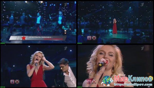 Полина Гагарина - Спектакль Окончен (Live, Красная Звезда, 2012)