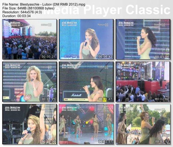 Блестящие - Любовь (Live, День Молодежи, 2012)