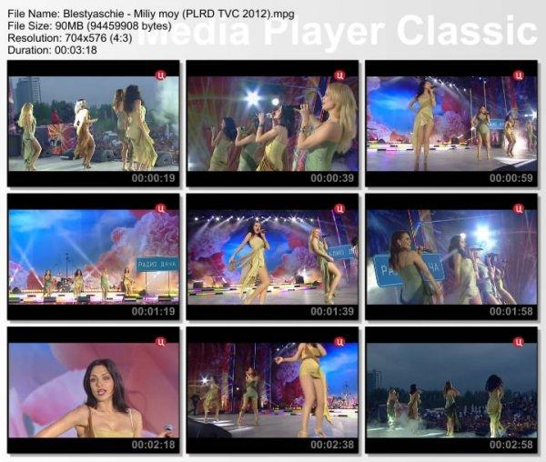 Блестящие - Милый Мой (Live, Песни Лета От Радио Дача, 2012)