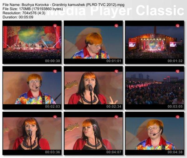 Божья Коровка - Гранитный Камушек (Live, Песни Лета От Радио Дача, 2012)